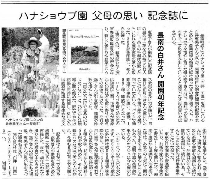 2017年7月1日(土)朝日新聞千葉版