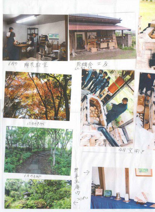 白井田園の紅葉と陶芸教室